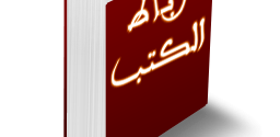 """من العلماء المتمردين إلى بيروقراطية """"الإيمان"""" : حلقات مسلسل معلن لإعادة هيكلة الحقل الديني بالمغرب"""