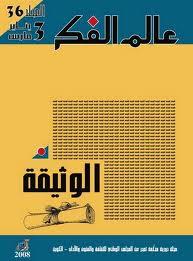 alam_al_fikr