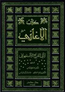 kitab_ak_aghani