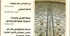المجلة المغربية لعلم السياسة