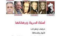 الأزمنة الحديثة والنهضة: مجلتان جديدتان تعززان الحقل الفكري المغربي