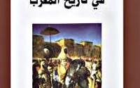 المخزن المغربي بين تجربتين في الحكم: أحمد المنصور الذهبي والمولى إسماعيل