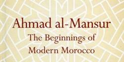 أكادَ المغرب دخول العصور الحديثة؟