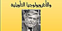 """لقاء علمي حول """"كليفورد غيرتز والأنثروبولوجيا التأويلية"""": كلية الآداب والعلوم الإنسانية بالقنيطرة (28 ماي 2011)"""