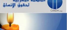 تقاريرالمنظمة المغربية لحقوق الإنسان حول أحداث العنف المحلية