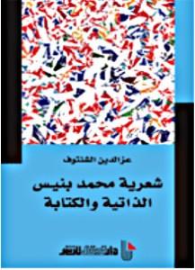 chiiriyat_bennis