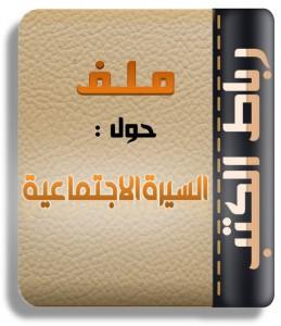 dossier_sira_ijtimaiya