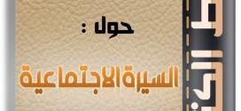 المهمَّشون والمعرفة الأكاديمية: السياق المغربي