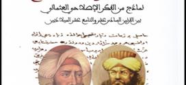الإصلاح من منظور النخبة العثمانية