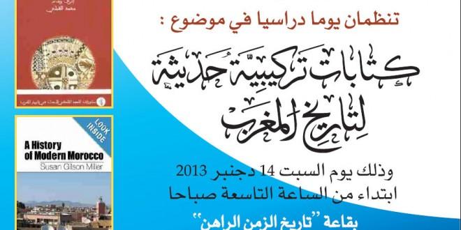كتابات تركيبية حديثة لتاريخ المغرب