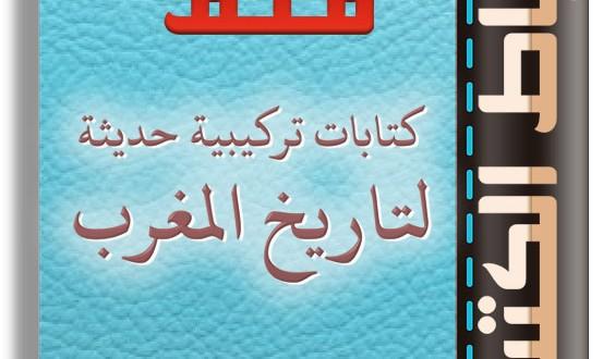 تاريخ المغرب قبل الإسلام  بين التحيين والتركيب