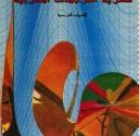 """سعيد علوش و""""شعريات الترجمة المغربية"""""""