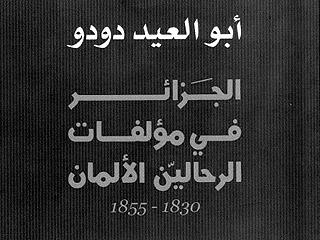 الثقافة الجزائرية بعيون ألمانية