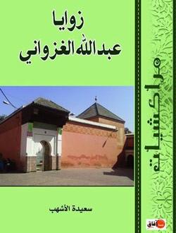 """الشيخ الغزواني، أحد """"سبعة رجال"""""""