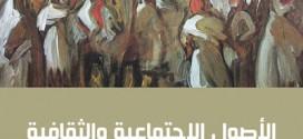 الأصول الاجتماعية والثقافية للحركة الوطنية المغربية (1830-1912)