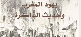 يهود المغرب وحديث الذاكرة