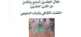 قضايا النقد الأدبي العربي خلال القرن العشرين