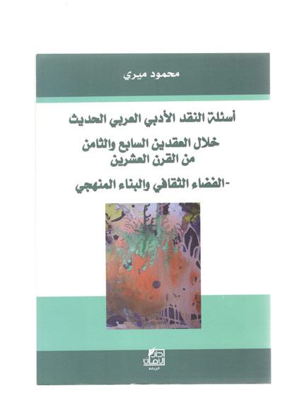تاريخ النقد الأدبي عند العرب من العصر الجاهلي إلى القرن الرابع الهجري -  لونان - طه