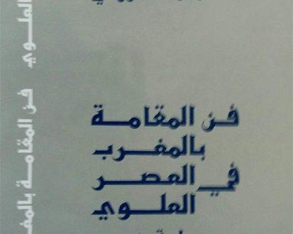 مكونات المقامة المغربية