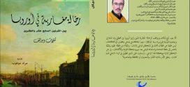 رحالة مغاربة في أوروبا بين القرنين السابع عشر والعشرين، تمثلات ومواقف