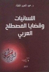 Ikhbarat_0716