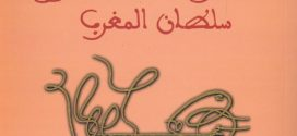 مغرب أحمد المنصور في مذكرات أسير برتغالي