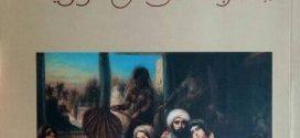 الزواج والأسرة في المغرب الأقصى خلال العصر الوسيط