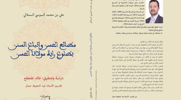 مطالع الحسن واتباع السنن بطلوع راية مولانا الحسن