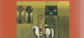 """مرجعيات القراءة في كتاب """"الذاكرة الشعبية لمجتمعات ألف ليلة وليلة"""""""