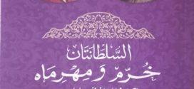 حريم السلطان العثماني بين الواقع والخيال