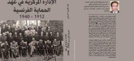 ادارة الحماية المركزية في المغرب