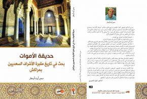 مقبرة الأشراف السعديين: دراسة تاريخية وإبيغرافية للمعمار الجنائزي