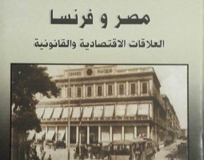 مصر وفرنسا في نهاية القرن التاسع عشر