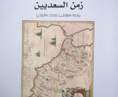 الماء والحرب مدخلان جديدان لدراسة تاريخ المغرب
