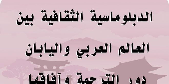 الدبلوماسية الثقافية بين العالم العربي واليابان، دور الترجمة وآفاقها