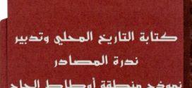 كتابة التاريخ المحلي وتدبير ندرة المصادر  نموذج منطقة أوطاط الحاج