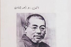 الذات في مرآة اليابان: نهضة الميجي من منظور عربي إسلامي