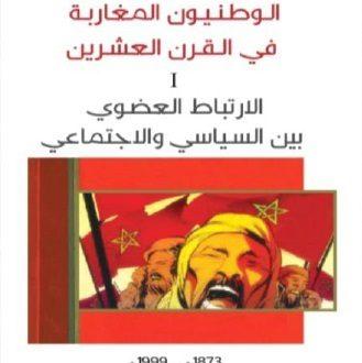 الوطنيون المغاربة في القرن العشرين 1873 إلى 1999