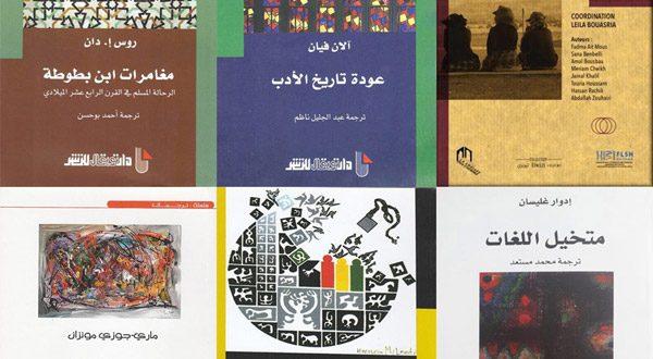 """مجلة """"رباط الكتب"""" في معرض الكتاب 2020"""
