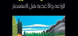 المغاربة وسياسة الغذاء