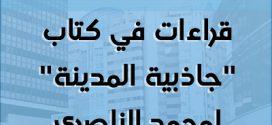 محمد الناصري الجغرافي المشّاء في المدينة الجذّابة
