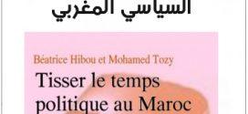 قراءة جديدة في الزمن السياسي المغربي