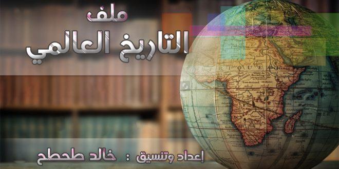 ملف التاريخ المشترك وتحديات التاريخ العالمي