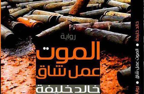 تسريدُ الدّمار: «الربيع العربي» في الرواية العربية