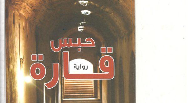 """تقاطع مسارات التاريخ وفن الرسم والسياسة في رواية """"حبس قارة"""" لسعيد بنسعيد العلوي"""