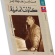 هايدغر يتكلم العربية: إسهام مغربي نوعي في حقل الثقافة العربية