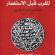 المغرب على عهد المولى سليمان