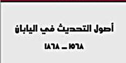 تقديم قراءات في كتاب محمد أعفيف