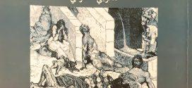 الطاعون والأدبيات الفقهية