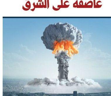 أمريكا وثنائية العنف والسلام في منطقة الشرق الأوسط